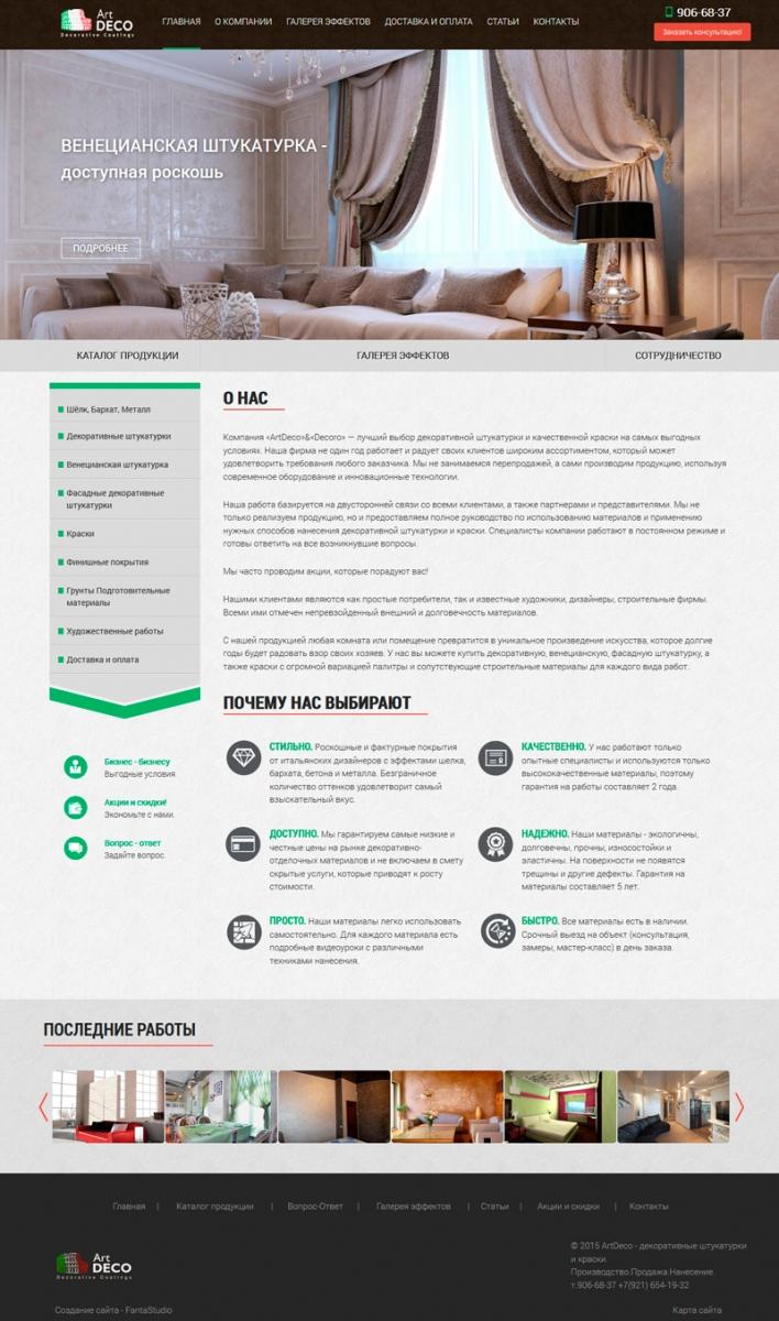 Главная страница сайта производителя отделочных материалов